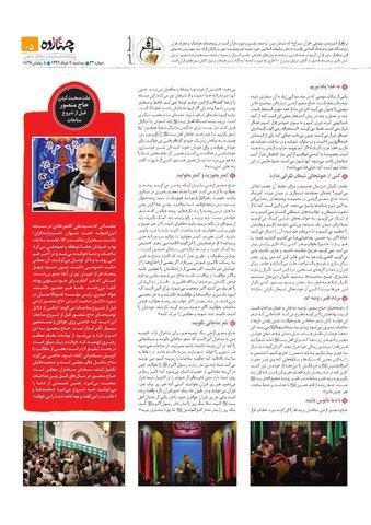 14.pdf - صفحه 5