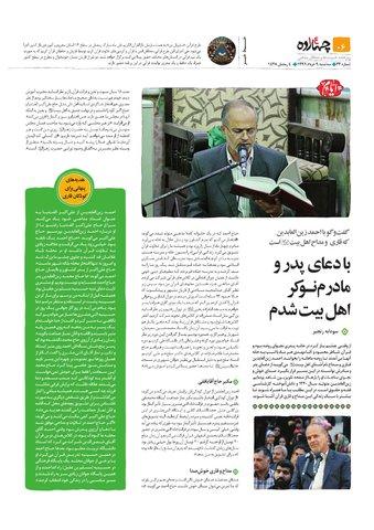 14.pdf - صفحه 6