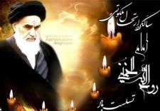 ستاد ارتحال امام خمینی (ره)