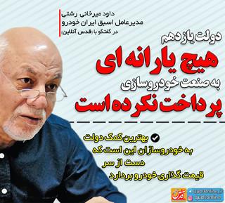 مدیرعامل اسبق ایران خودرو در گفت و گو با قدس آنلاین