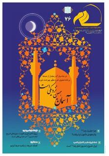 salam76.pdf - صفحه 1