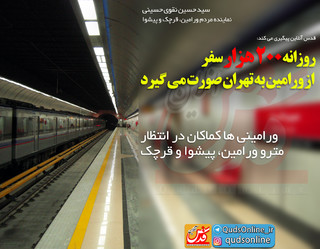 روزانه 200 هزار سفر  از ورامین به تهران صورت می گیرد