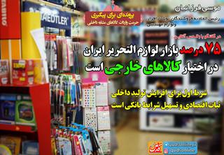 75 درصد بازار لوازم التحریر ایران در اختیار کالاهای خارجی است (4)