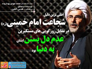 اصلی ترین دلیل شجاعت امام خمینی(ره)  در مقابل زورگویی های مستکبرین عدم دل بستن ایشان به دنیا بود
