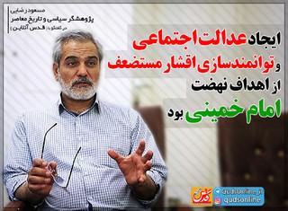 ایجاد عدالت اجتماعی و توانمندسازی اقشار مستضعف از اهداف نهضت امام خمینی بود