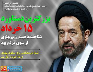 بزرگترین دستاورد 15 خرداد شناخت ماهیت رژیم پهلوی از سوی مردم بود