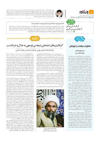 Vij-Chahardah-No-34.pdf - صفحه 2