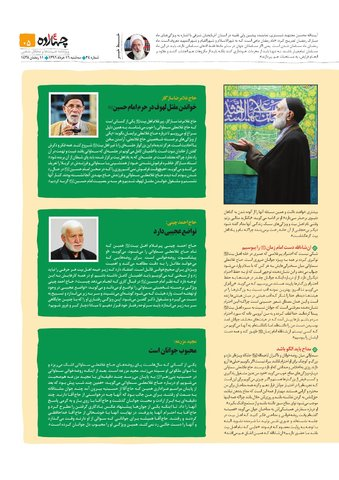 Vij-Chahardah-No-34.pdf - صفحه 5