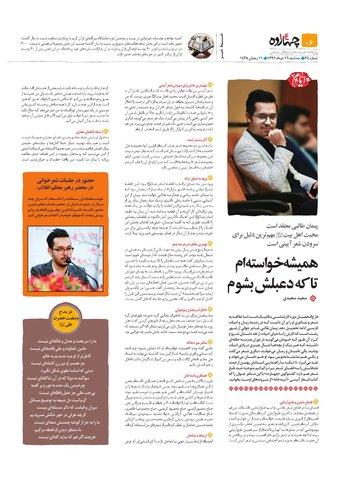 Vij-Chahardah-No-34.pdf - صفحه 6