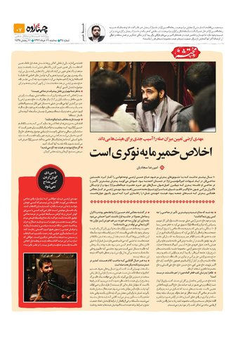 Vij-Chahardah-No-34.pdf - صفحه 7