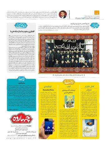 Vij-Chahardah-No-34.pdf - صفحه 8