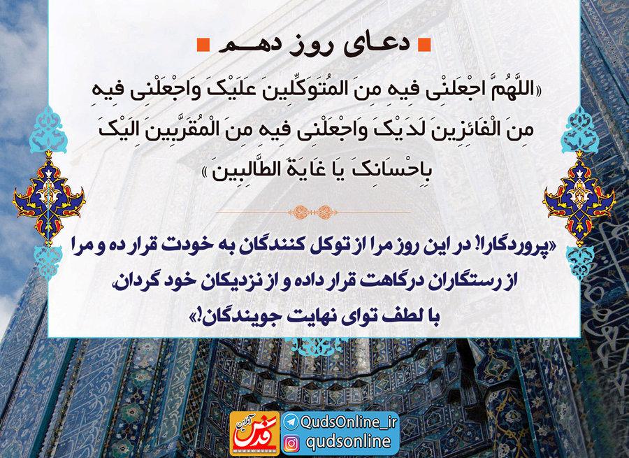 ذکر روز دهم ماه رمضان