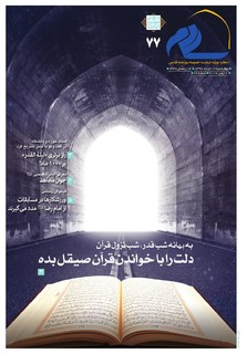 Vij-salam-No77.pdf - صفحه 1