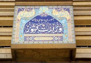 وزارت کشور