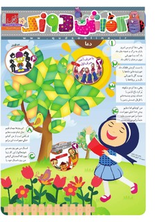 Vij-Kafshdoozak-No-29.pdf - صفحه 1