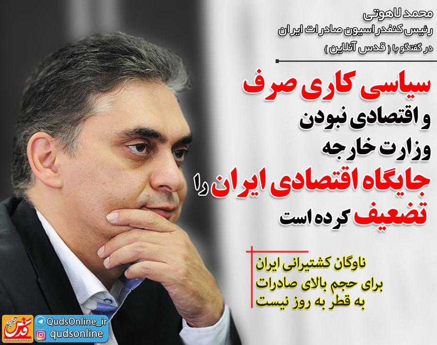 سیاسی کاری صرف و اقتصادی نبودن وزارت خارجه جایگاه اقتصادی ایران را تضعیف کرده است
