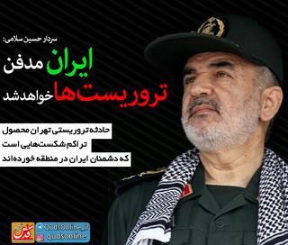 ایران مدفن تروریست ها خواهد شد