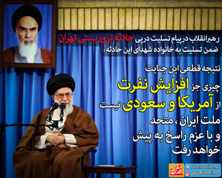 رهبرانقلاب درپیام تسلیت درپی حادثه تروریستی تهران  ضمن تسلیت به خانواده شهدای این حادثه: