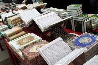 نمایشگاه علوم قرآنی
