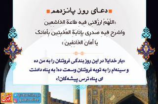 ذکر روز پانزدهم ماه رمضان