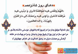 ذکر روز شانزدهم ماه رمضان