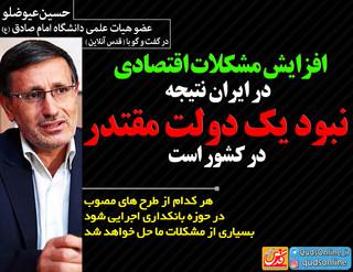 افزایش مشکلات اقتصادی در ایران نتیجه نبود یک دولت مقتدر در کشور است