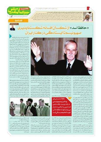 Vij-Beytolmoghadas-No-22.pdf - صفحه 3