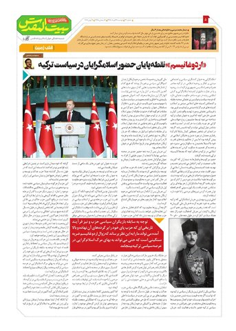 Vij-Beytolmoghadas-No-22.pdf - صفحه 5