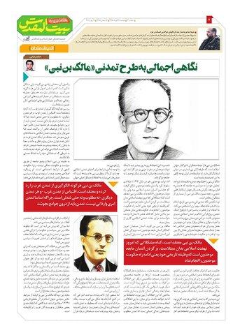 Vij-Beytolmoghadas-No-22.pdf - صفحه 7