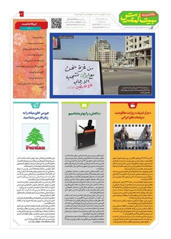 Vij-Beytolmoghadas-No-22.pdf - صفحه 8