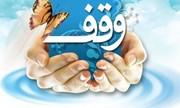 ۵ وقف جدید طی ماه رمضان در خراسان شمالی به ثبت رسید