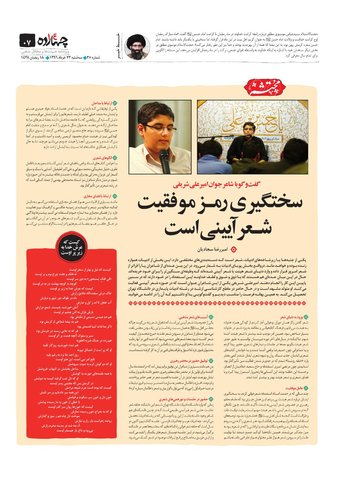 Vij-Chahardah-No-35.pdf - صفحه 7