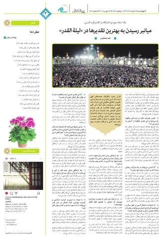 Vij-salam-No78-new.pdf - صفحه 3