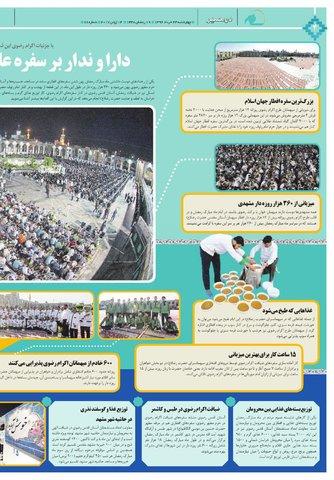 Vij-salam-No78-new.pdf - صفحه 4