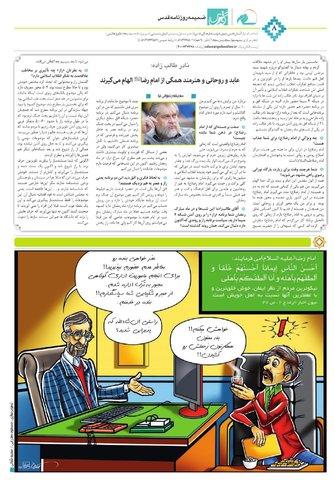 Vij-salam-No78-new.pdf - صفحه 8