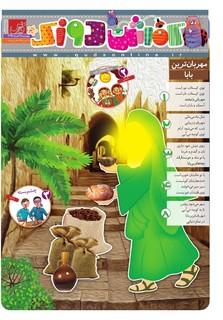 Vij-Kafshdoozak-No-30.pdf - صفحه 1