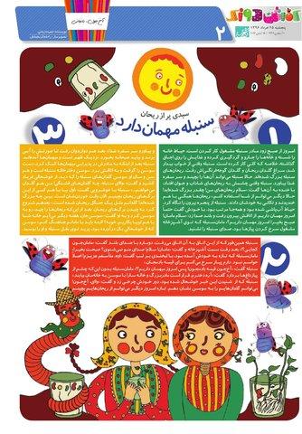 Vij-Kafshdoozak-No-30.pdf - صفحه 2