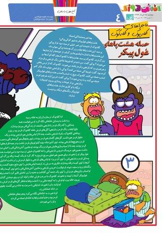 Vij-Kafshdoozak-No-30.pdf - صفحه 4