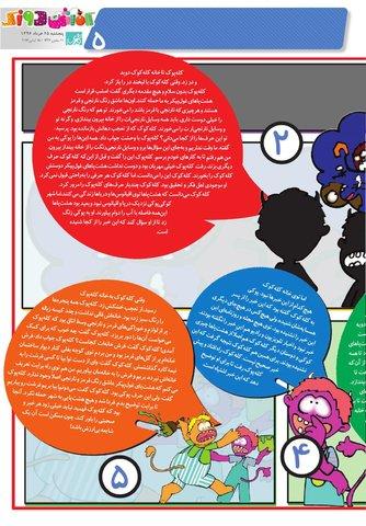Vij-Kafshdoozak-No-30.pdf - صفحه 5