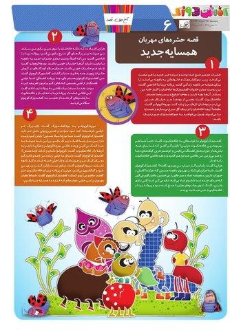 Vij-Kafshdoozak-No-30.pdf - صفحه 6