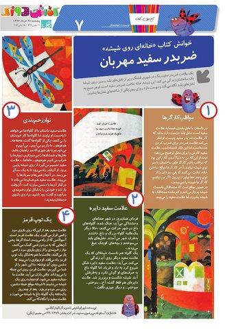 Vij-Kafshdoozak-No-30.pdf - صفحه 7