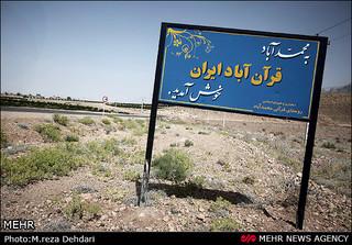 روستاهای قرآنی