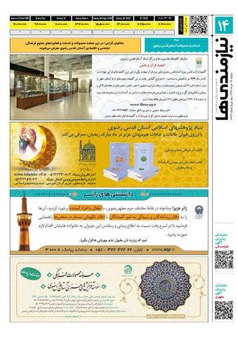 96.3.29-e.pdf - صفحه 14