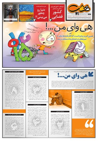 Hasht-03-29.pdf - صفحه 1