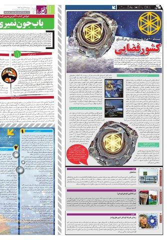 Hasht-03-29.pdf - صفحه 2