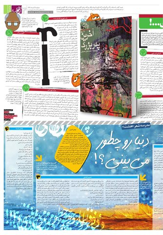 Hasht-03-29.pdf - صفحه 3