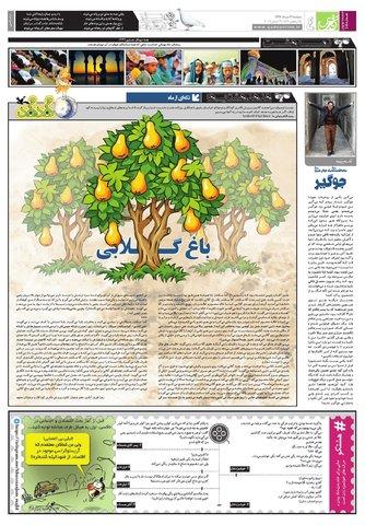Hasht-03-29.pdf - صفحه 4