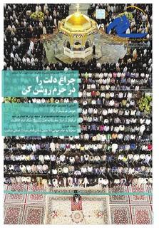 Vij-salam-No79.pdf - صفحه 1