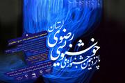 مهلت ارسال آثار به جشنواره خوشنویسی رضوی در لرستان تمدید شد