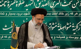 حجت الاسلام رئیسی تولیت آستان قدس رضوی صدور پیام